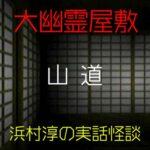 山道|大幽霊屋敷~浜村淳の実話怪談34