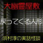 戻ってくる人形|大幽霊屋敷~浜村淳の実話怪談38