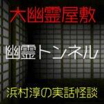 幽霊トンネル|大幽霊屋敷~浜村淳の実話怪談39