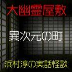 異次元の町|大幽霊屋敷~浜村淳の実話怪談40