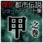 都市伝説・傑作ショートショート集 【甲の巻】