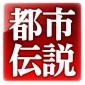 杉沢村 【都市伝説】