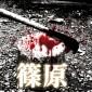 【閲覧注意】篠原【定番・語り継がれる怖い話】
